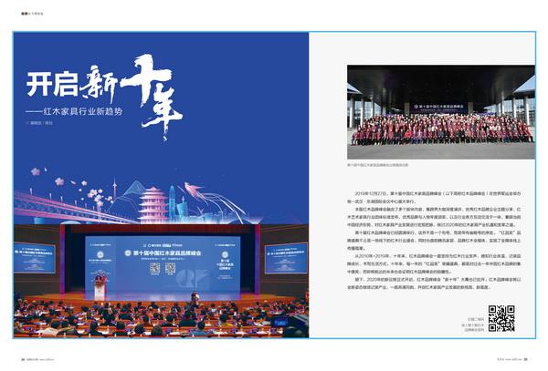 《品牌千赢国际入口》新刊预告 花开如期,千赢国际入口企业开启自救计划!