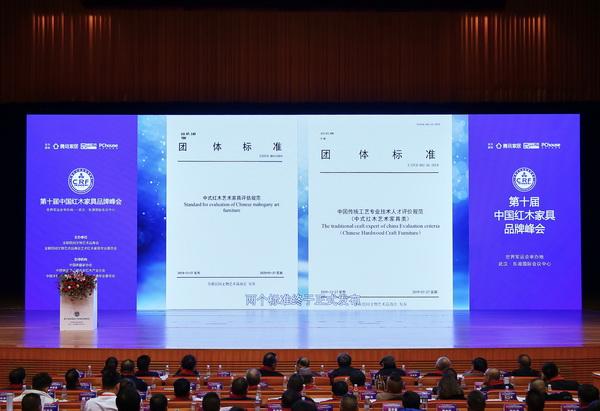 """两部委联合促进团标发展 """"中式红木艺术家具""""两大标准实施"""