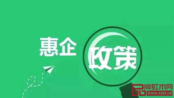 国家和各级政府出台了惠企政策帮助企业渡过难关(网络图)