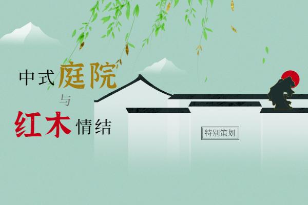 特别策划 | 中式庭院与红木情结