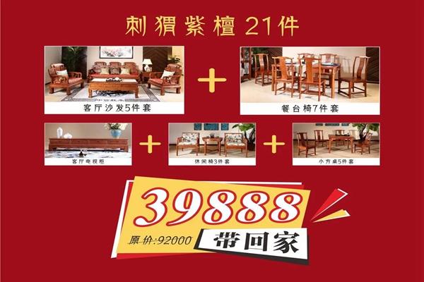 """""""战疫情 迎五一""""中信红木五一钜惠, 21件红木家具仅39888元"""