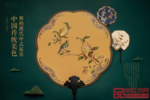 中国传统美色——解构现代中式家居