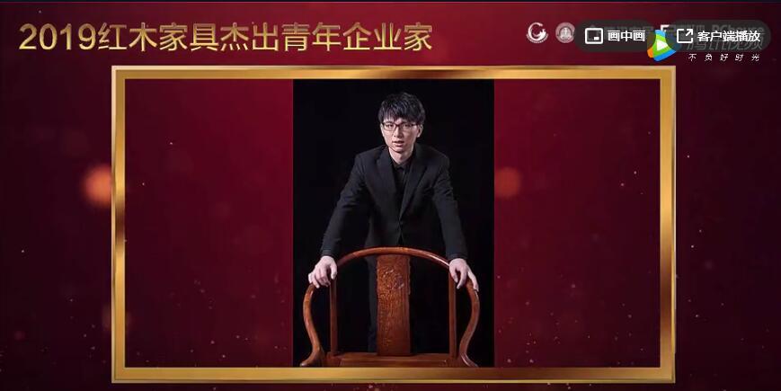 2019红木家具杰出青年企业家_福建红桥红总经理陈洪伟