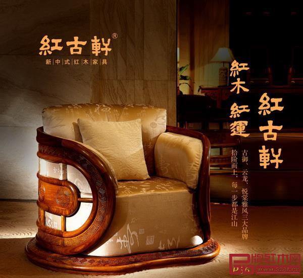 红古轩经典之作《风云椅》