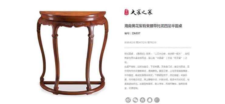 """大家之家:以""""用·藏·美""""为理念,诠释古典工艺家具的鉴赏范畴"""