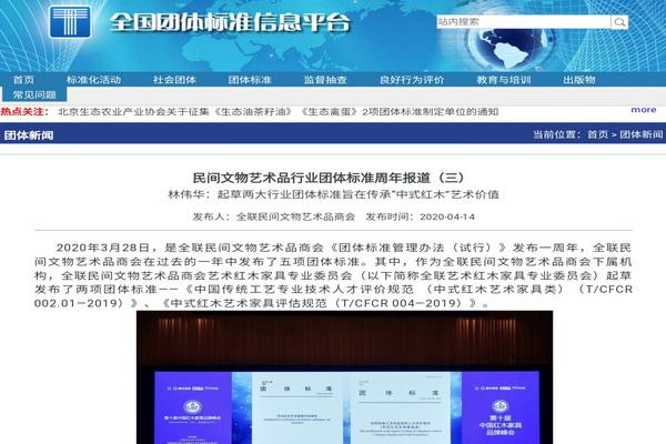 """林伟华:起草两大行业团体标准旨在传承""""中式红木""""艺术价值"""
