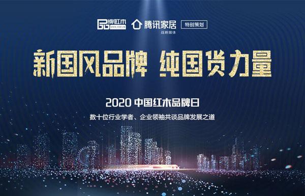 品牌红木 X 腾讯家居:新国风品牌 纯国货力量