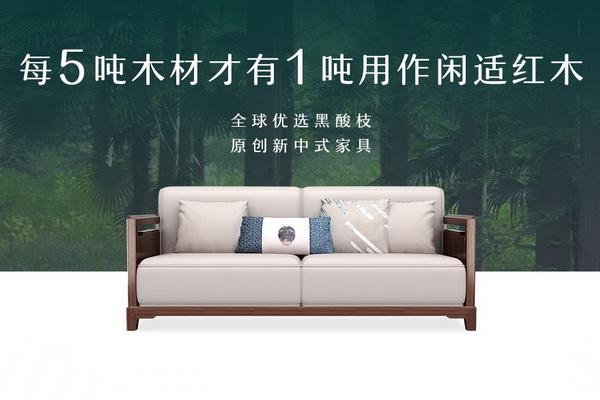 618闲适红木黑酸枝新中式家具首发招商 打造城市生活风向标