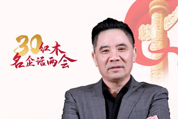 红木名企话两会—蒋国根:探索合作,促进共赢