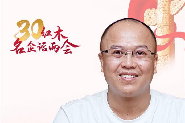 红木名企话两会—陈文德:携新中式人文家居一起住进向往的生活里