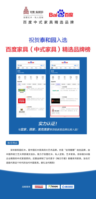 泰和园入选百度家具(中式家具)精选品牌榜,成榜上首批红木企业