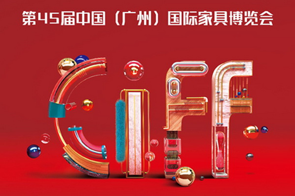 抢先机,赢未来!7月27-30日,中国家博会(广州)邀您开启精彩下半年!