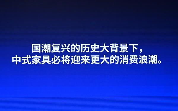 国潮复兴的历史大背景下,中式家具将迎来更大的消费浪潮