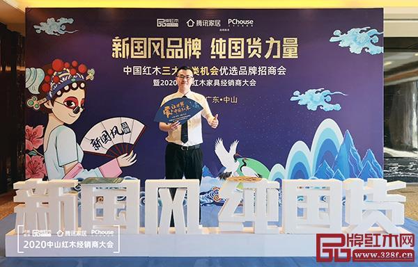 雅宋红木总经理窦琦柳出席2020中山红木经销商大会
