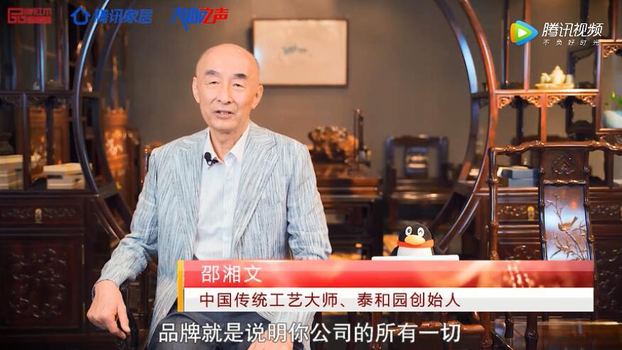 2020中国红木品牌日   泰和园董事长邵湘文受邀发声