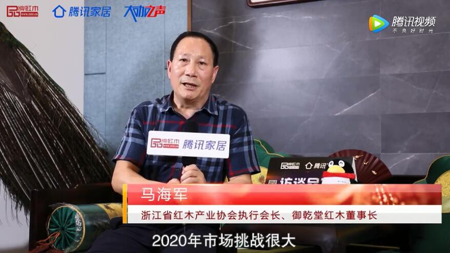2020中国红木品牌日 | 御乾堂红木董事长受邀发声