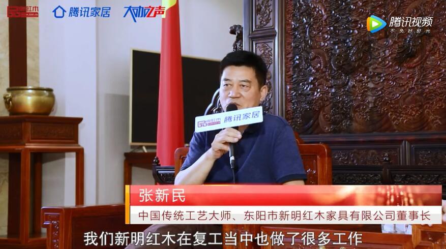 2020中国红木品牌日 | 新明红木董事长受邀发声