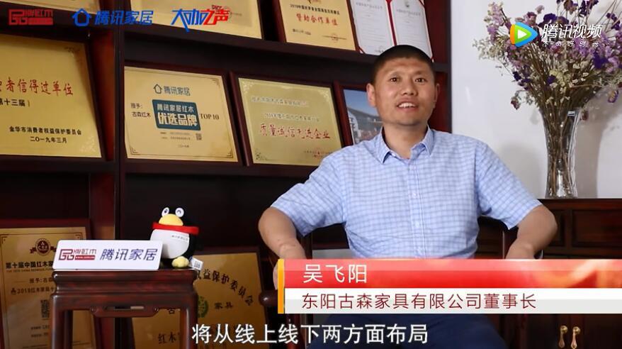 2020中国红木品牌日 | 古森红木董事长受邀发声