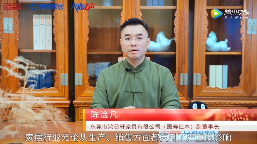 2020中国红木品牌日 | 国寿红木副董事长受邀发声