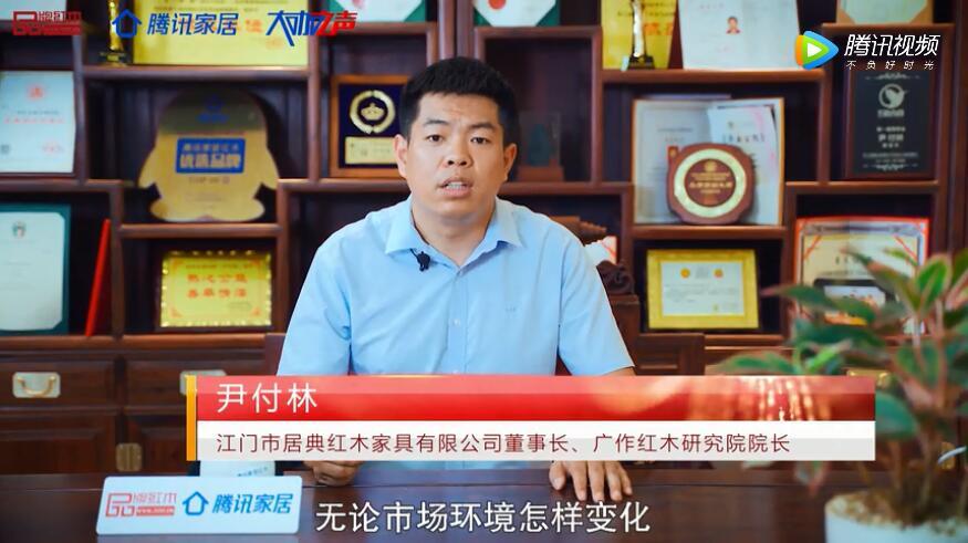 2020中国红木品牌日 | 居典红木董事长受邀发声