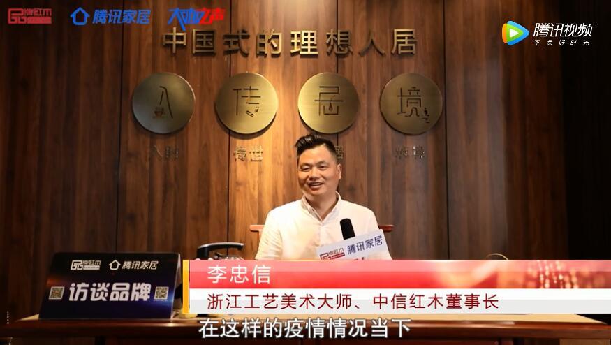 2020中国红木品牌日 | 中信红木董事长受邀发声