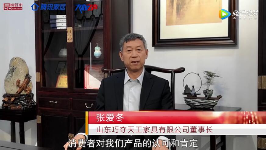 2020中国红木品牌日 | 巧夺天工董事长张爱冬受邀发声