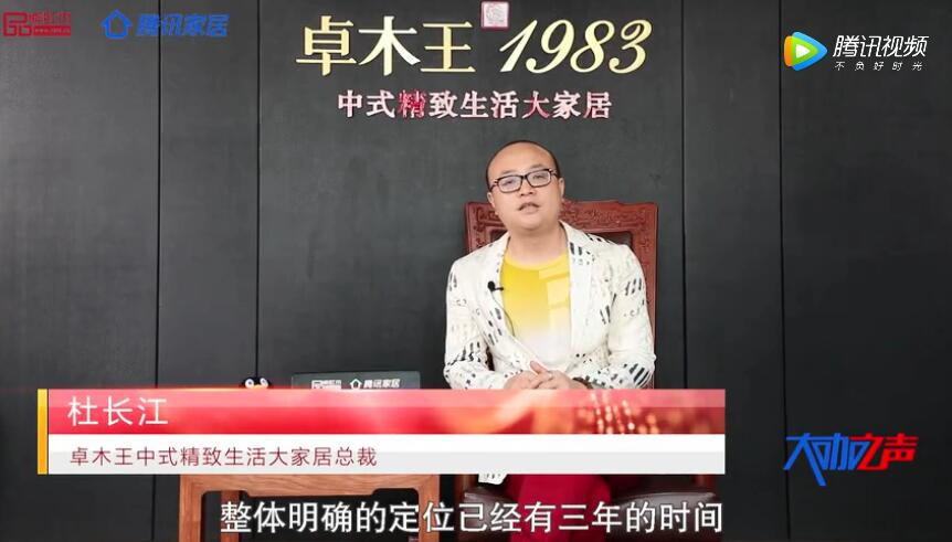 2020中国红木品牌日 | 卓木王红木总裁受邀发声