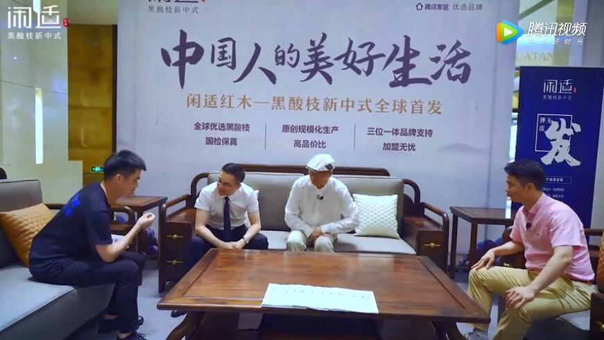 闲适红木黑酸枝新中式新品全球首发,打造中国人的闲适生活