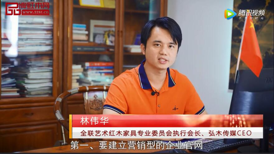 林伟华说红木 | 红木企业三步做好新零售