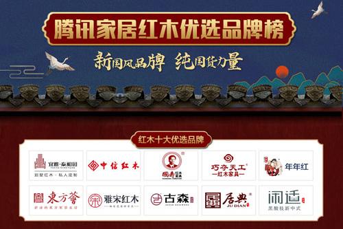 红木家具品牌如何选?看腾讯家居红木十大品牌榜