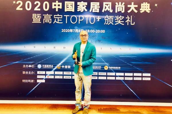 卓木王荣获2020CCSA中国家居风尚大典暨高定TOP10品牌大奖