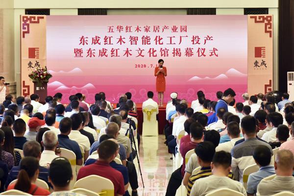 东成红木智能化生产基地正式投产 开启新一轮发展周期