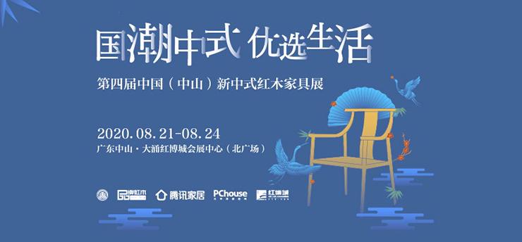 第四届新中式红木家具展,8月中山围观国潮中式