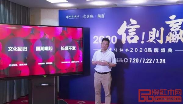 中信红木董事长李忠信现身直播间分享中信红木战略规划
