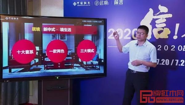 中信红木营销总监刘中炎分享中信红木如何为终端解决难题