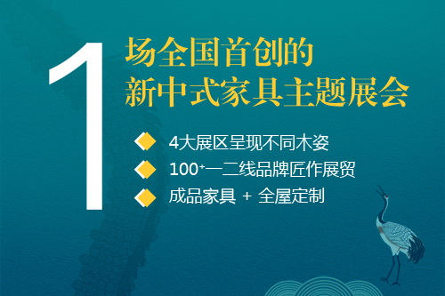 第四届中国(中山)新中式红木家具展:爱木不止,来见国潮!