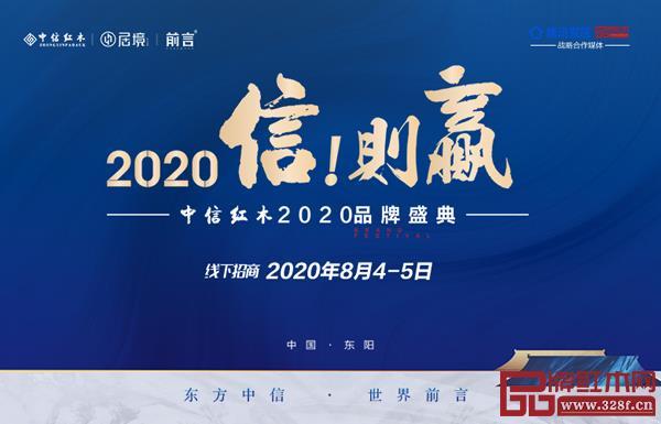 中信红木2020品牌盛典招商大会即将盛启