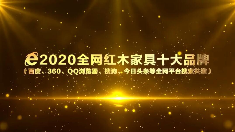 2020最新十大红木家具品牌