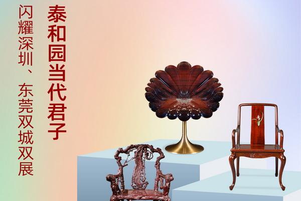 泰和园将亮相深圳、东莞双城双展 邀您共鉴当代艺术家具之美