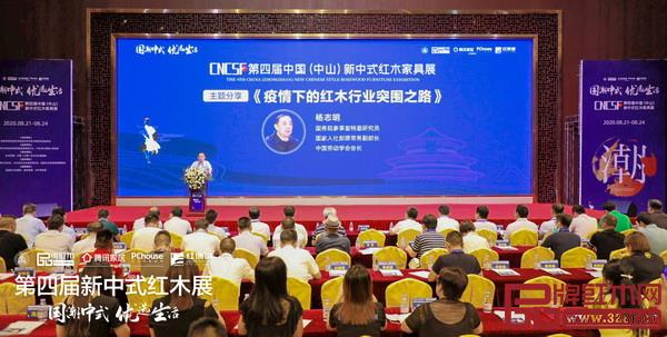国务院参事室特邀研究员、国家人社部原常务副部长、中国劳动学会会长杨志明带来《疫情下的红木行业突围之路》主题分享