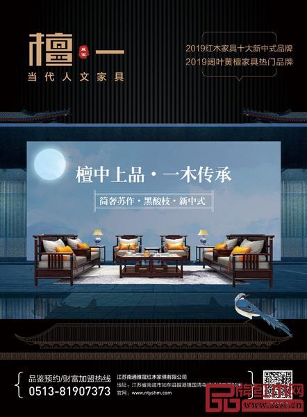 雅晟檀一新中式在行业影响力杂志上的广告宣传画面