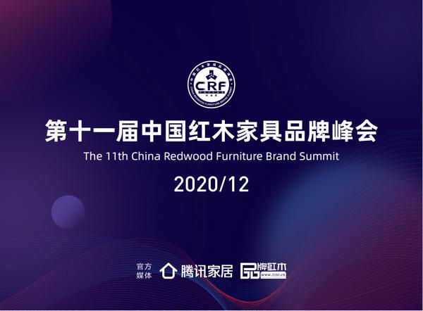 第十一届红木品牌峰会将举行,往届红木家具品牌十大排名是谁?
