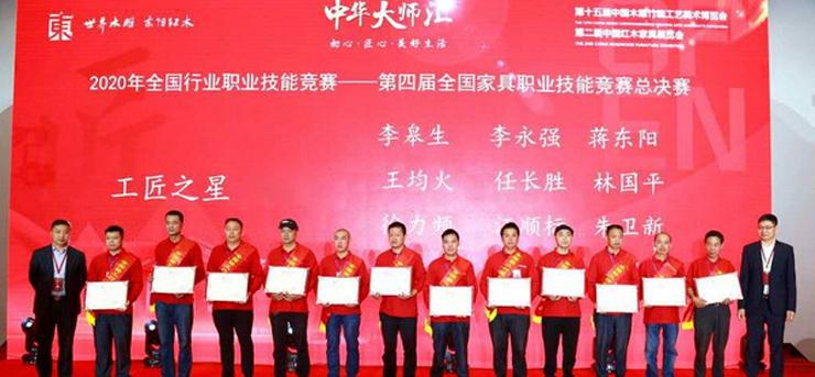 祝贺!福建怀古红木在全国家具职业技能竞赛上斩获佳绩