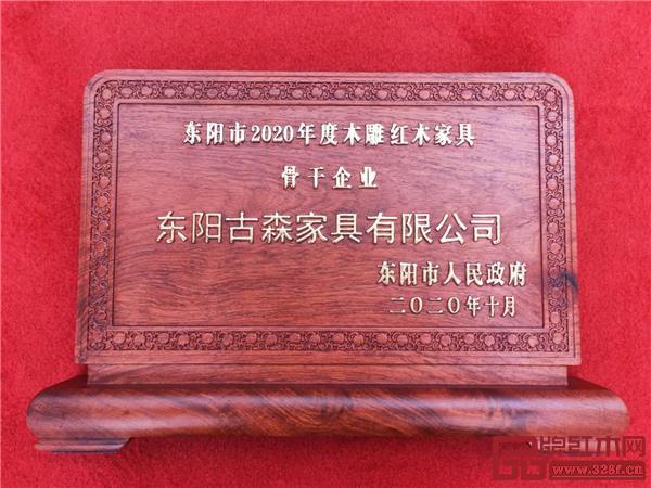 """喜讯/古森红木获评""""2020年度东阳市木雕红木家具骨干企业"""""""