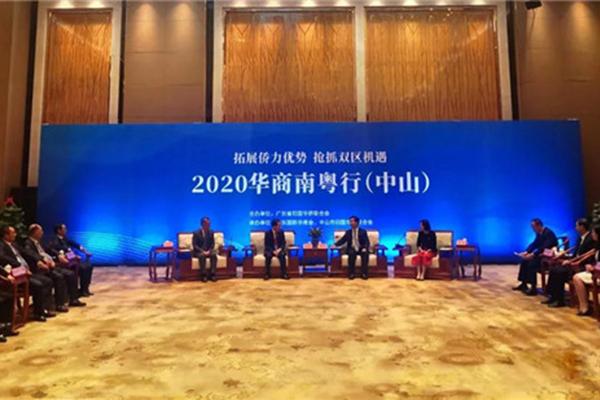 """东成红木隆重亮相""""2020华商南粤行""""活动"""