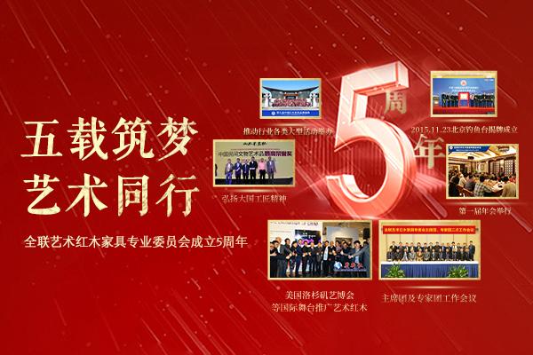 世界舞台代言中国红木  红木产区举办行业盛会