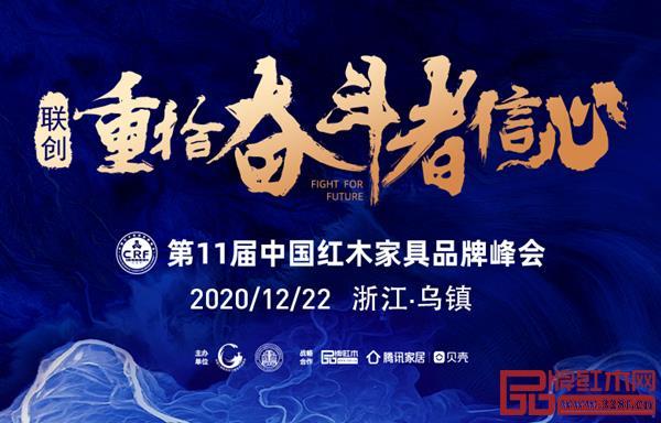 """2020中國紅木家具""""紅品獎""""品牌盛典,邀你共同見證奮斗者的力量!"""