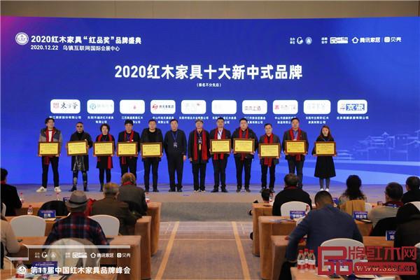 """恒达木业·素创(左五)荣获""""2020红木家具十大新中式品牌"""""""