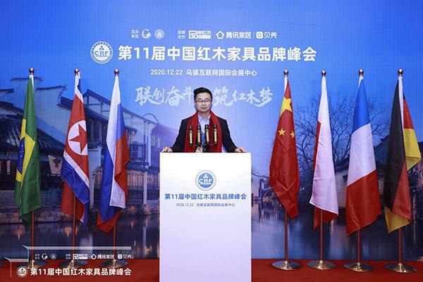 森木家具董事长蒋华裔受邀列席第11届红木品牌峰会