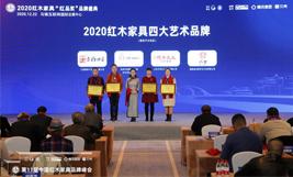 福建仙游怀古红木:2020红木家具四大艺术品牌